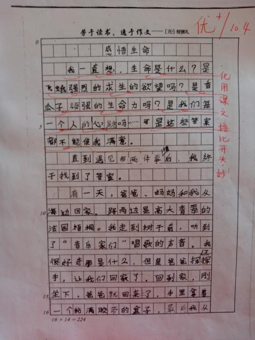 ①以我的童年为话题写一篇作文600字左右 ②题目:难忘xxxxx600字以上(图2)